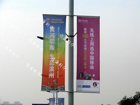 河南灯杆旗定做-济南旗海广告有限公司